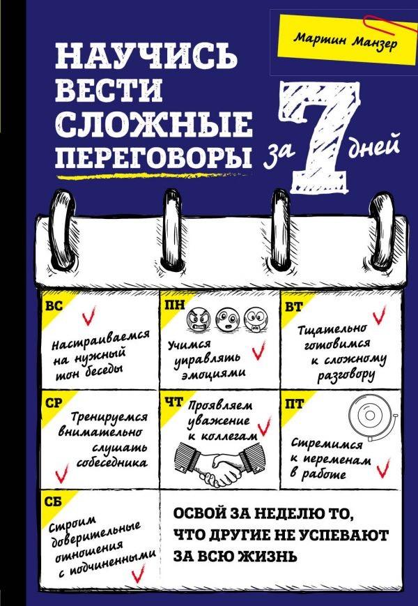 Научись вести сложные переговоры за 7 дней