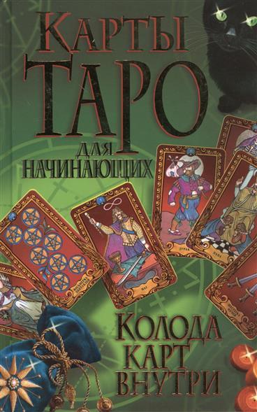 Карты Таро для начинающих. Колода карт внутри