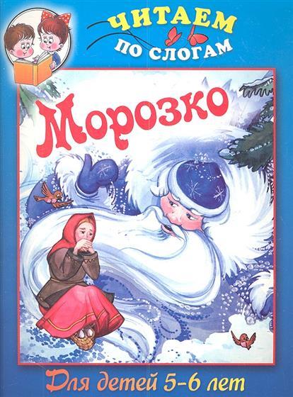 Гораева Н.: Морозко
