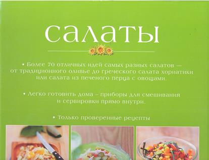 Салаты. Книга с рецептами. Приборы для смешивания и сервировки салатов