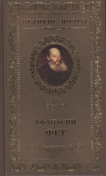 Великие поэты. Том 23. Афанасий Фет. Вечерние огни