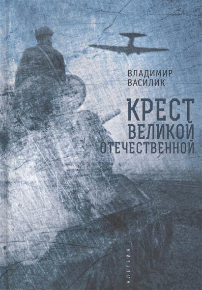 Василик В. Крест Великов Отечественной