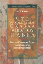 Что на самом деле сказал апостол Павел. Был ли Павел из Тарса основателем христианства?