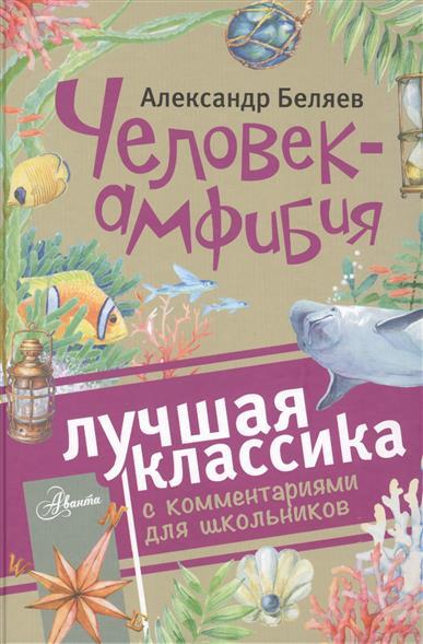 Беляев А.: Человек-амфибия