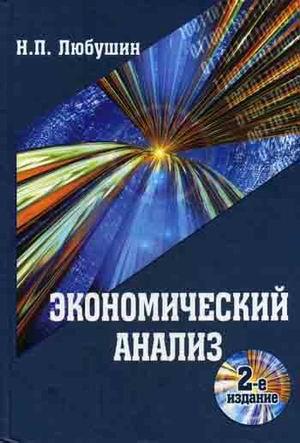 Любушин Н. Экономический анализ Уч. пос. шипунова а информатика уч справ пос
