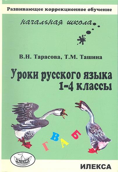 Уроки русского языка. 1-4 классы