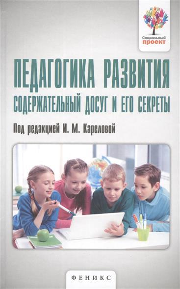 Карелова И. (ред.) Педагогика развития. Содержательный досуг и его секреты