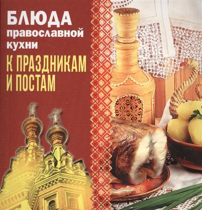 Блюда православной кухни к праздникам и постам