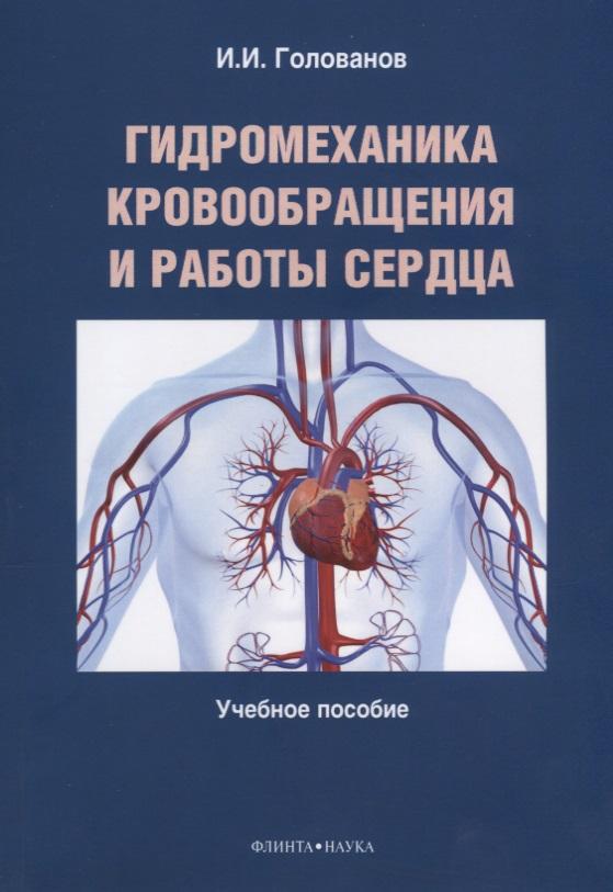 Гидромеханика кровообращения и работы сердца. Учебное пособие