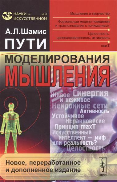 Шамис А. Пути моделирования мышления шамис а л модели поведения восприятия и мышления
