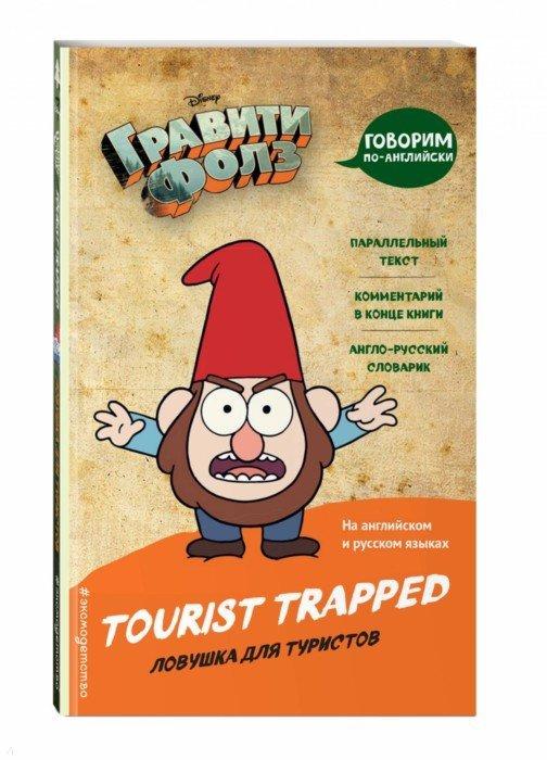 Вьюницкая Е. (ред.) Гравити Фолз. Ловушка для туристов / Tourist Trapped саломатина е ред гравити фолз коллекция коротких комиксов