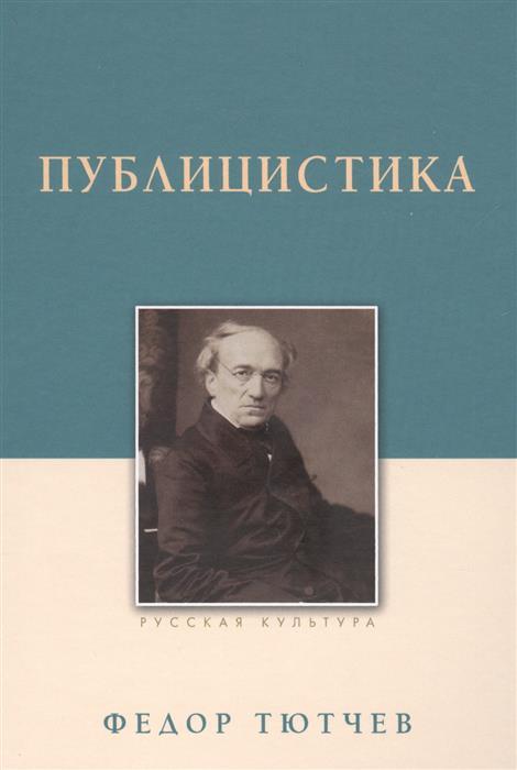 Публицистика, Тютчев Ф.