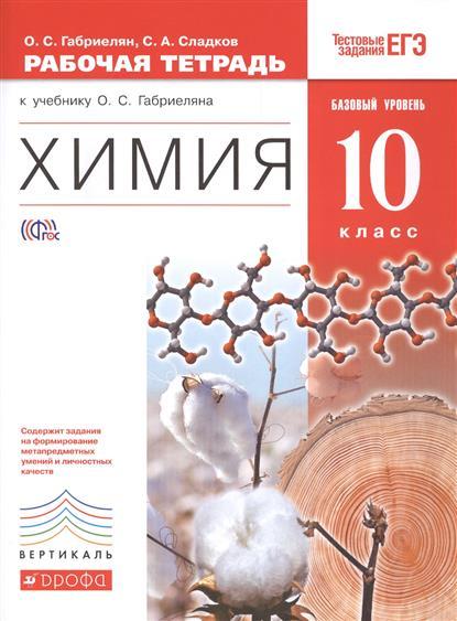 Химия. 10 класс. Базовый уровень. Рабочая тетрадь к учебнику О. С. Габриеляна