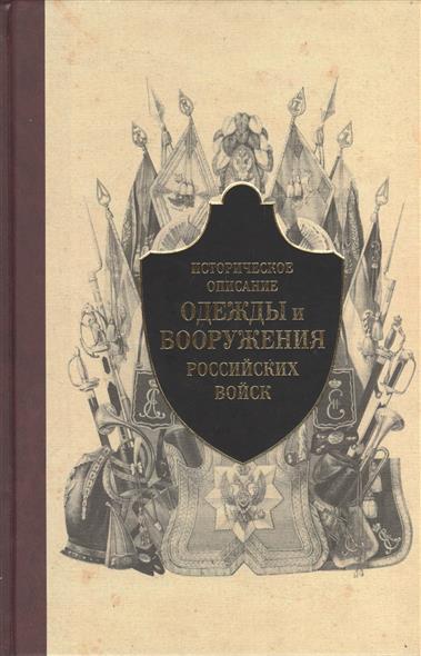 Стребков Д. (ред.) Историческое описание одежды и вооружения российских войск. Часть 5
