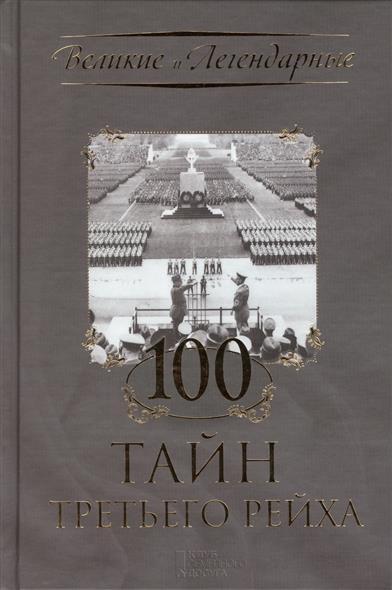 Скляр С. (ред.) 100 тайн Третьего рейха