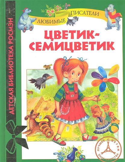 Пантелеев Л., Осеева В. Цветик-семицветик