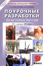 ПШУ 9 кл История России