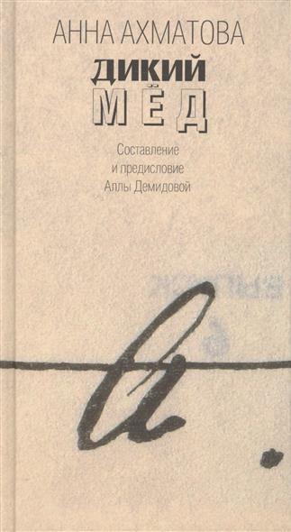 Ахматова А. Дикий мед