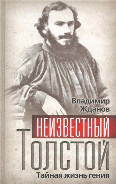 Неизвестный Толстой Тайная жизнь гения