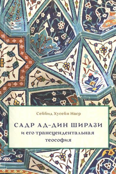 Садр ад-Дин Ширази и его трансцендентальная теософия. Интеллектуальная соеда, жизнь и труды