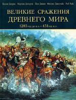 Великие сражения Древнего мира 1285 до н.э. - 451 н.э.