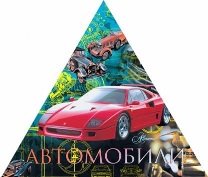 Русакова А. (сост.) Автомобили автомобили
