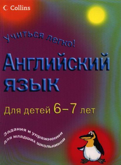 Учиться легко Английский язык 6-7 л.