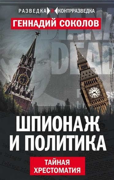 Соколов Г. Шпионаж и политика. Тайная хрестоматия