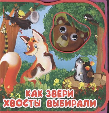 Шестакова И. (отв. ред.) Как звери хвосты выбирали ISBN: 9785465032681 шестакова и отв ред дикие звери уроки рисования в детском саду с наклейками