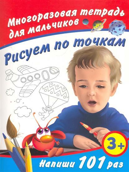 Рисуем поточкам Многораз. тетрадь для мальчиков