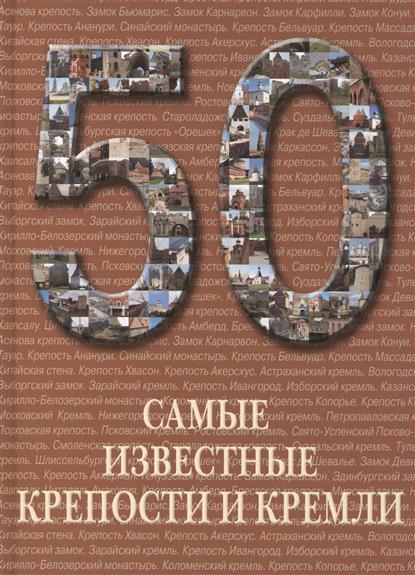 50. Самые известные крепости и кремли. Иллюстрированная энциклопедия