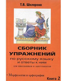 Сборник упр. по рус. яз. для шк. и абитур. Кн.2 Морфология и орфография