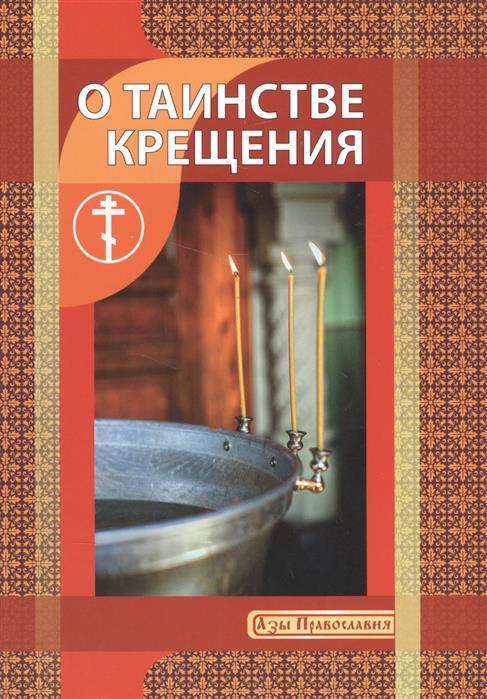 Новиков И. (авт.-сост.) О таинстве крещения сергей новиков соседи записки квартиранта