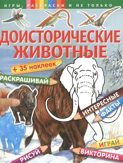 Саломатина Е. (ред.) Доисторические животные тихонов александр васильевич 100умныхкнижекмалышей мамонты и другие доисторические животные