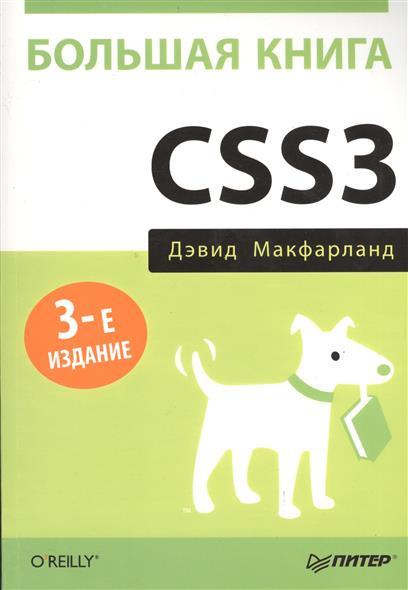 Макфарланд Д. Большая книга CSS3. 3-е издание чехол для гитары gibson hard shell case flying v historic brown