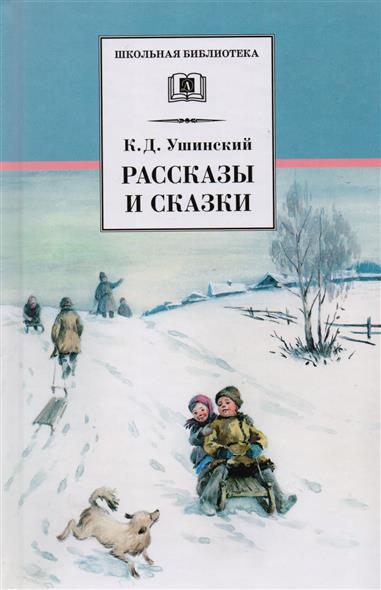 Ушинский Рассказы и сказки