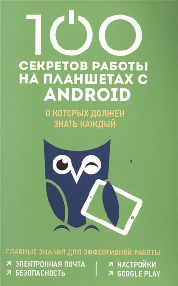 Дремова М. 100 секретов работы на планшетах с Android, о которых должен знать каждый каждый мальчик должен знать