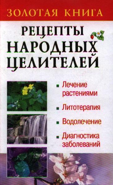 Золотая книга Рецепты народных целителей