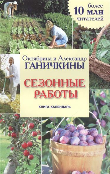 Ганичкина О., Ганичкин А. Сезонные работы. Книга-календарь