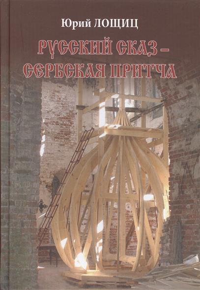 Русский сказ - Сербская притча