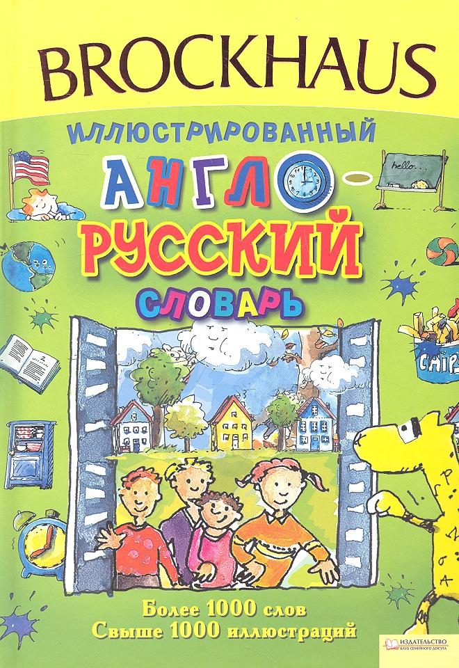 Паго А. Brockhaus. Иллюстрированный англо-русский словарь ISBN: 9785991021579 первый иллюстрированный англо русский словарь для детей