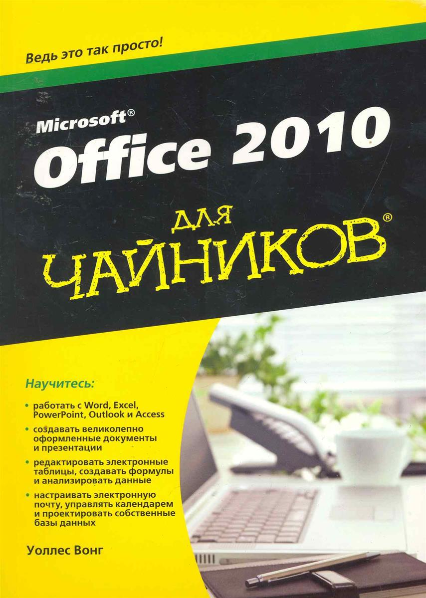 Вонг У. Microsoft Office 2010 для чайников адриан вонг справочник по параметрам bios