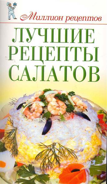 Книга рецепты салатов с фотографиями