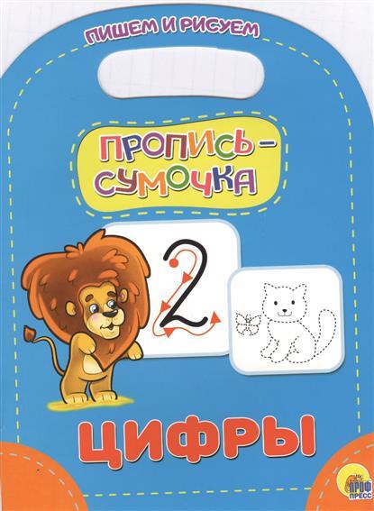 Дюжикова А. (ред.) Цифры. Пишем и рисуем