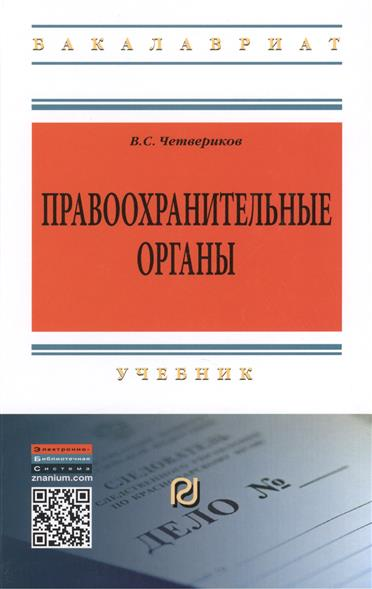 Правоохранительные органы. Учебник. Третье издание