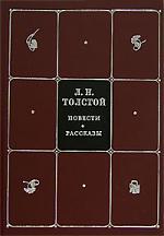 Толстой Повести и рассказы