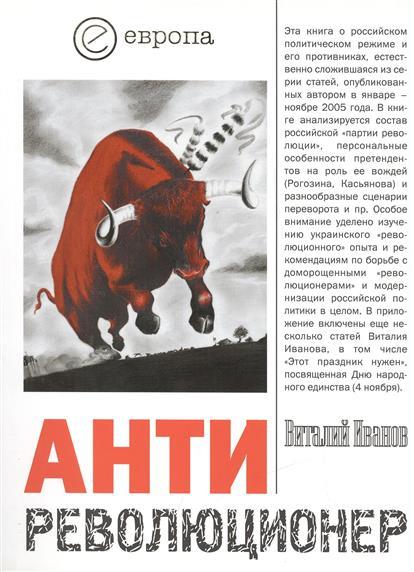 """Антиреволюционер. Почему России не нужна """"оранжевая революция"""""""