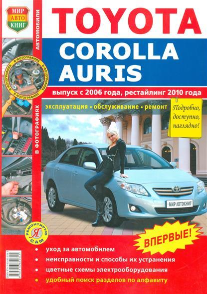 Солдатов Р. Toyota Corolla Auris (выпуск с 2006 года, рестайлинг с 2010 года). Эксплуатация, обслуживание, ремонт. Иллюстрированное практическое пособие солдатов р ред ford focus ii хетчбэк универсал c 2004г рестайлинг с 2008г эксплуатация обслуживание ремонт