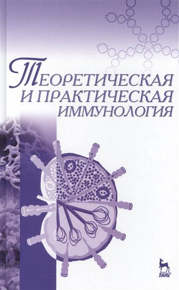 Азаев М., Колесникова О., Кисленко В. и др. Теоретическая и практическая иммунология: Учебное пособие