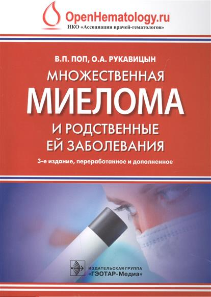 Поп В., Рукавицын О. Множественная миелома и родственные ей заболевания множественная миелома руководство для врачей